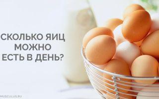 Сколько яиц можно съедать в день без вреда для здоровья