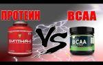 Протеин или всаа(аминокислоты) что лучше?