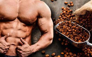 Кофеин в бодибилдинге: как принимать, побочные эффекты
