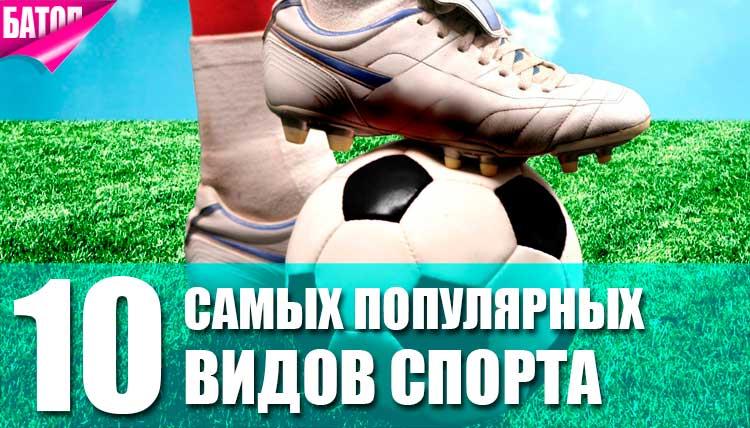 Самые популярные виды спорта в России рейтинг ТОП 10
