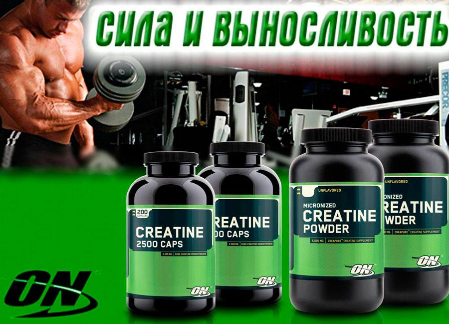 Creatine Powder от Optimum Nutrition как принимать отзывы эффект от приема