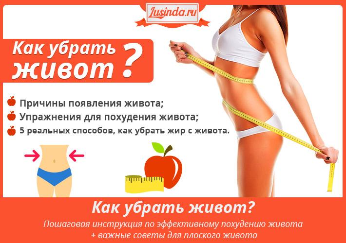 Какая диета эффективная что бы убрать живот