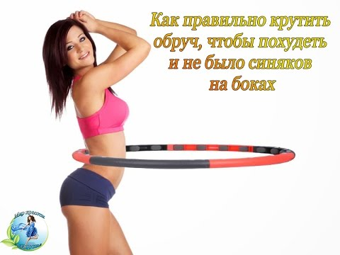 как правильно крутиться на диске чтобы похудеть