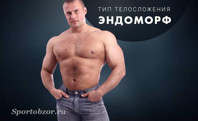 Тренировка Для Эндоморфа Для Похудения. Программа тренировок для эндоморфа