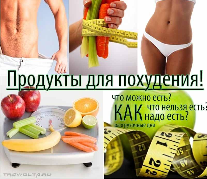 Рацион Продуктов Чтобы Сбросить Вес. КАКИЕ ПРОДУКТЫ НЕОБХОДИМО ЕСТЬ, ЧТОБЫ ПОХУДЕТЬ
