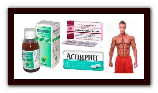 Таблетка Аспирина Для Похудения.